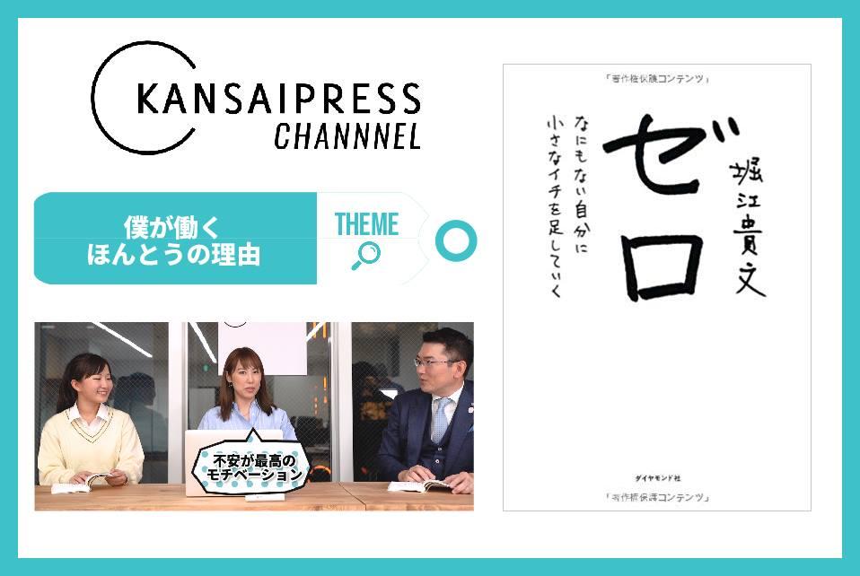 ビジネス書 レビュー 堀江貴文 ゼロ 河上桜子