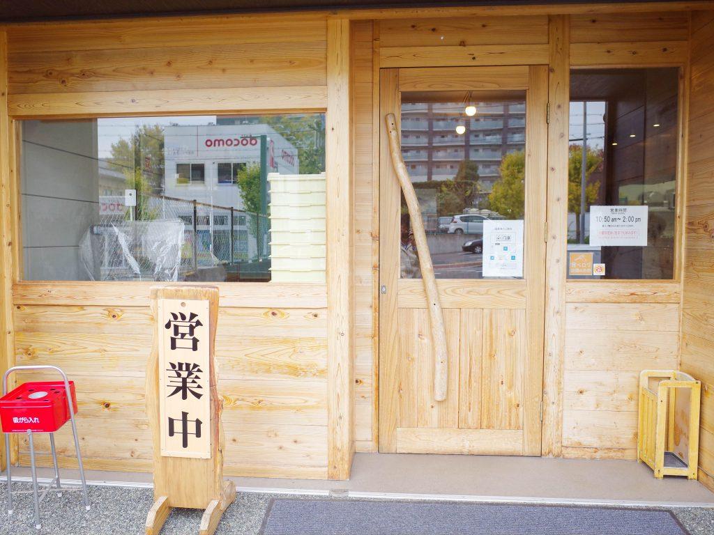 ふじ門製麺 奈良 ラーメン