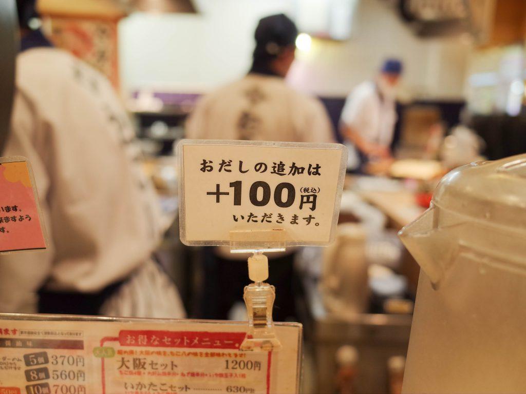 梅田 梅地下 たこ焼き たこ八 大阪
