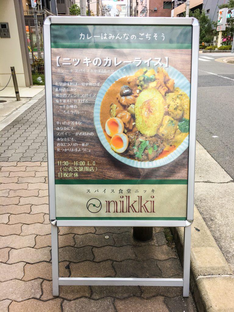 nikki 大阪 本町 スパイスカレー カレー オリックス劇場