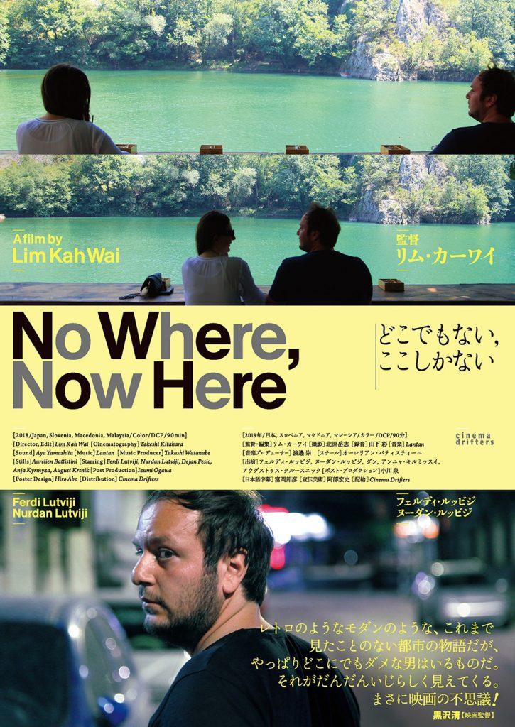 リム・カーワイ監督 どこでもない、ここしかない シネ・ヌーヴォ