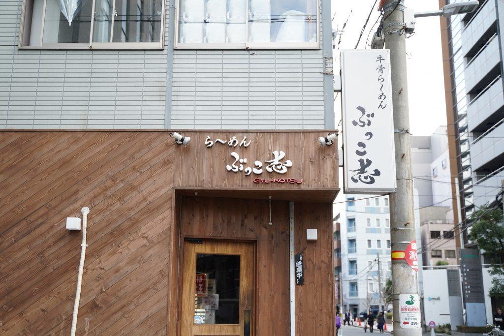 大阪 北浜 ラーメン 牛骨 牛白湯 ぶっこ志