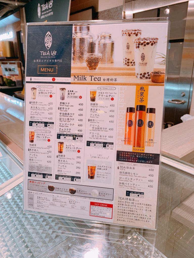 タピオカ 大阪駅 TEA18 寝々ねねこ