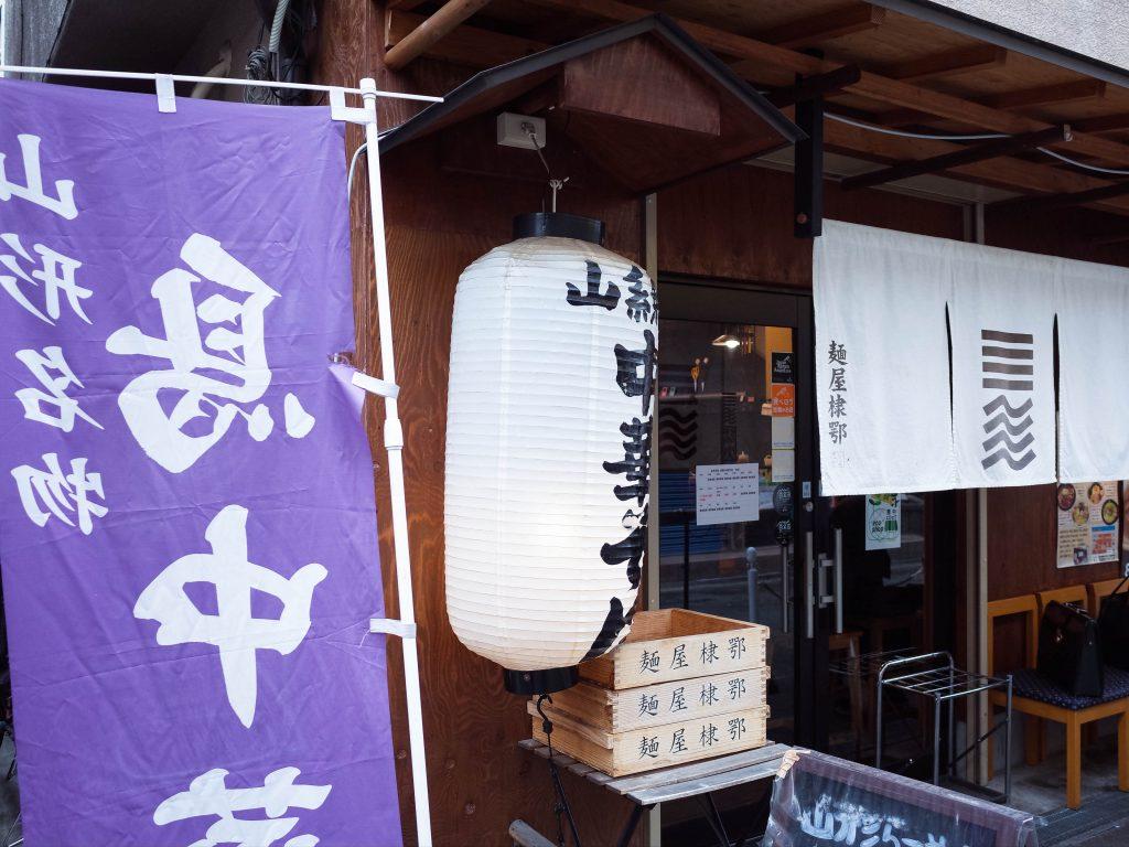烈火 ひっぱり混ぜそば 庄内 大阪 ラーメン