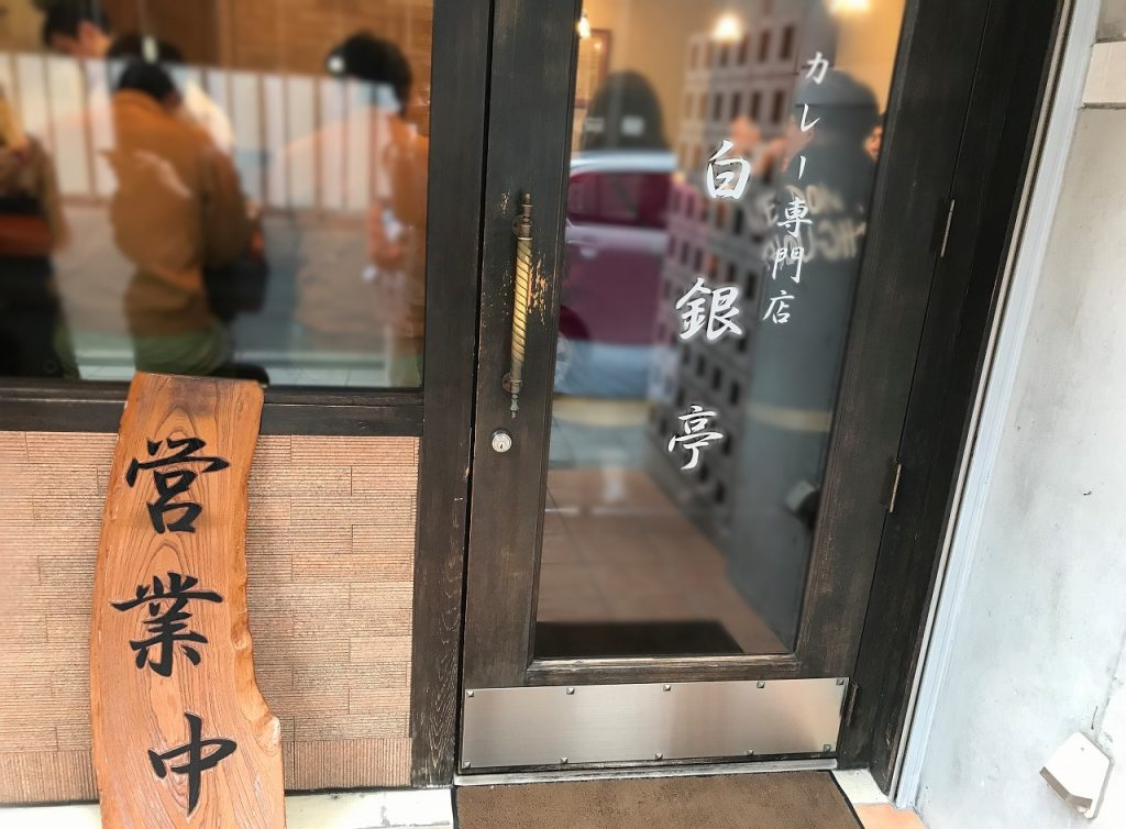 白銀亭、大阪、本町