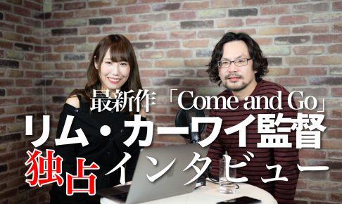 リム・カーワイ監督 大阪 映画