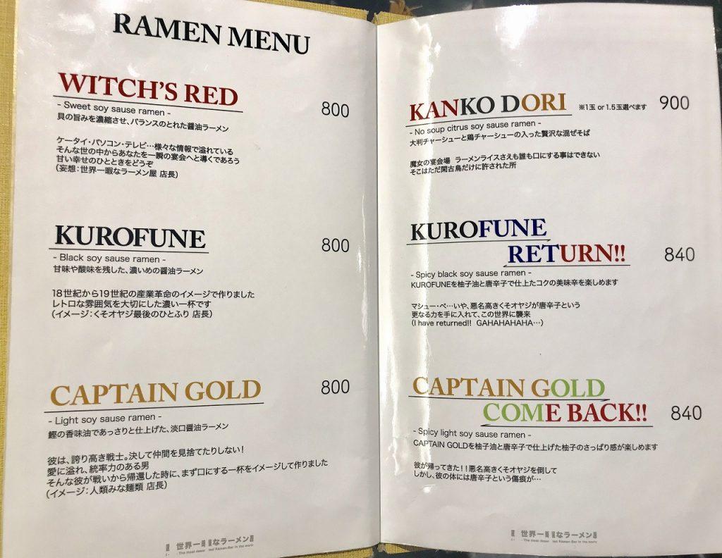 世界一暇なラーメン屋, 中ノ島ダイビル, 大阪, ラーメン