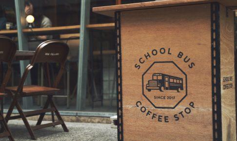 SCHOOL BUS COFFEE STOP KITAHAMA 北浜駅 淀屋橋駅 大阪 大阪北区