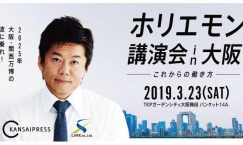 ホリエモン 堀江貴文 大阪 講演会