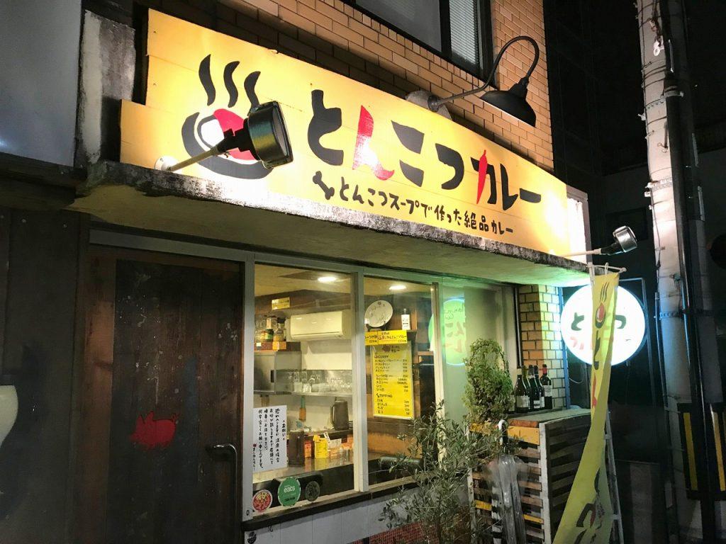まんねんカレー、谷町四丁目、とんこつカレー、大阪