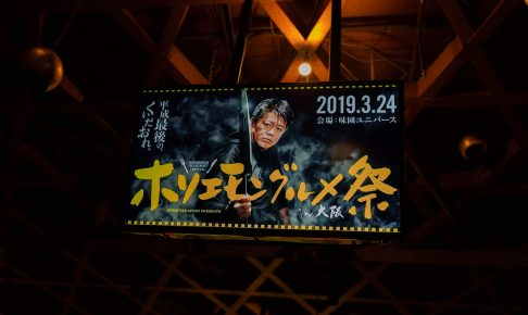 堀江貴文 ホリエモングルメ祭 大阪
