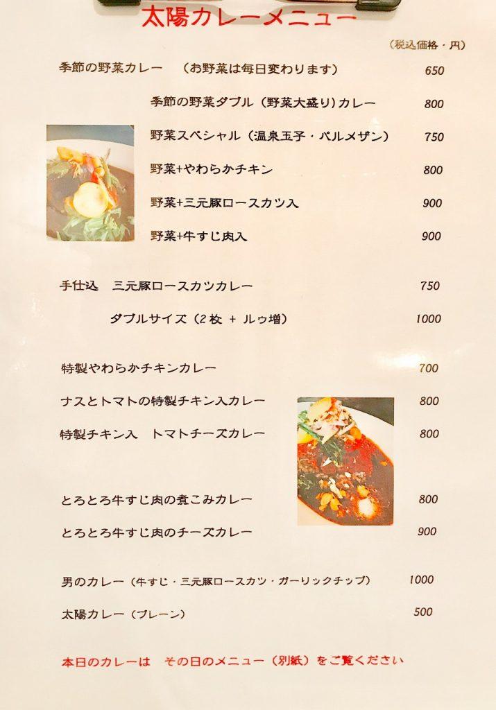 京都 西院 太陽カレー