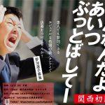 シロウト異業種格闘技戦 HATASHIAI in Osaka