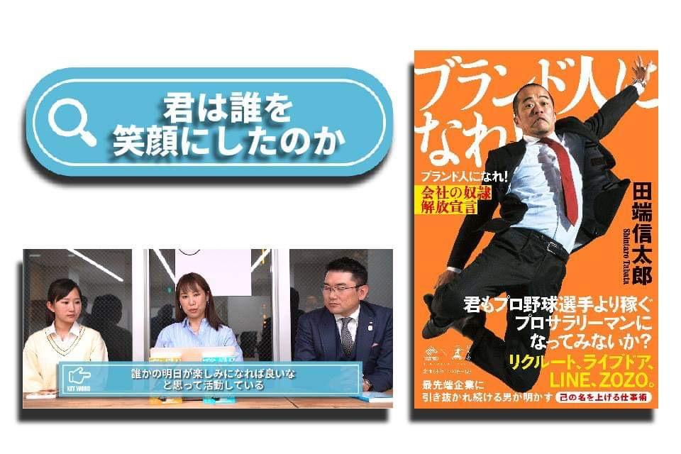 ビジネス書 レビュー 田端信太郎 ブランド人になれ 河上桜子