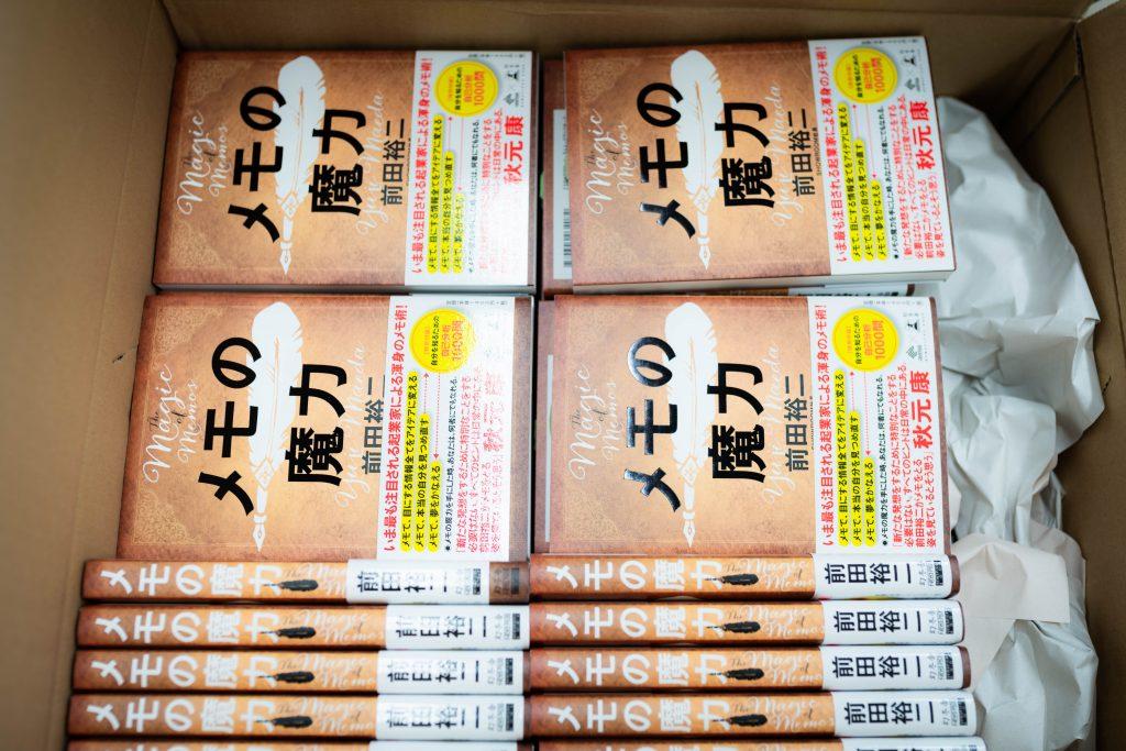 前田裕二 メモの魔力 講演会 大阪 箕輪厚介