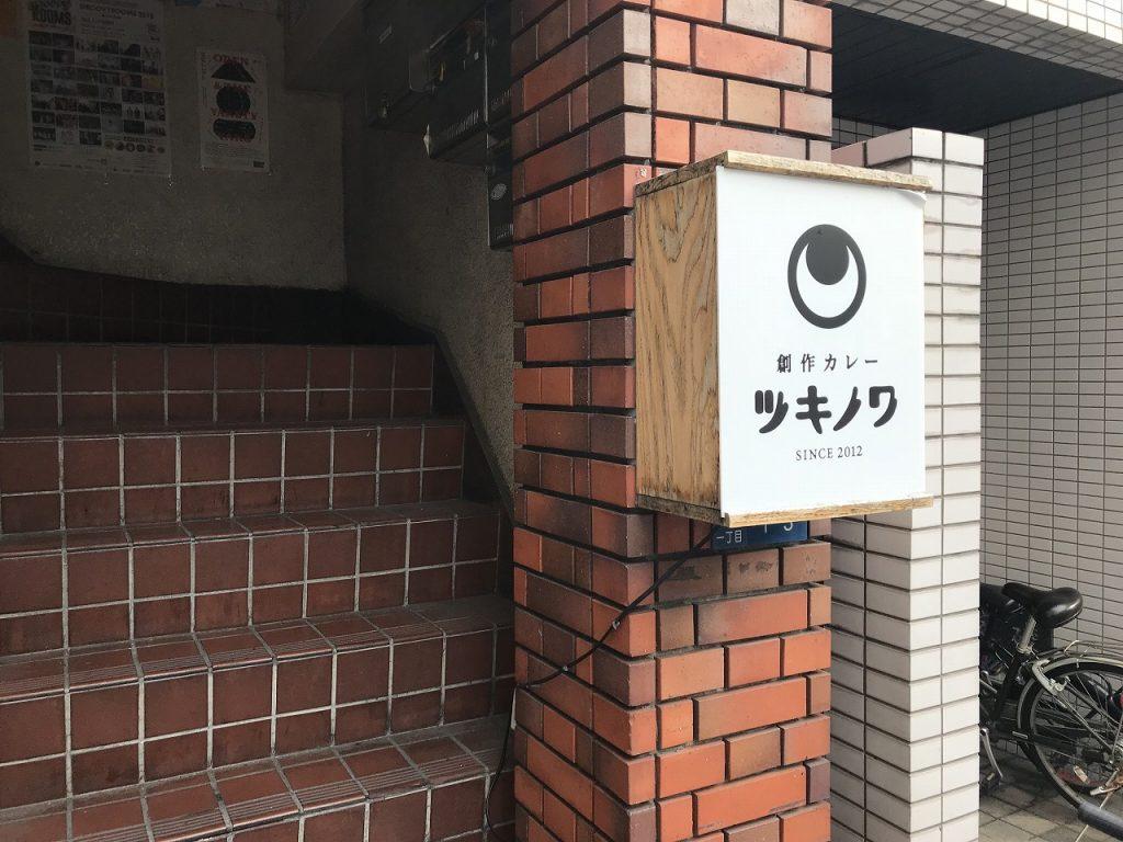 大阪 堺筋本町 創作カレー ツキノワ スパイスカレー