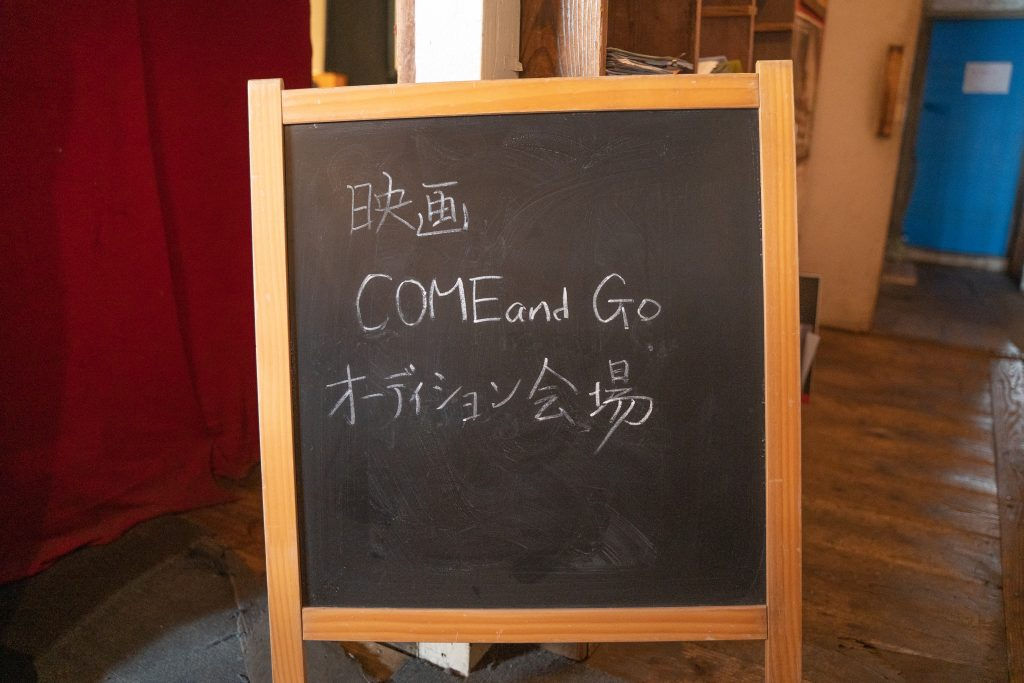 come and go オーデション